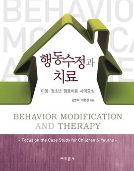 도서 이미지 - 행동수정과 치료