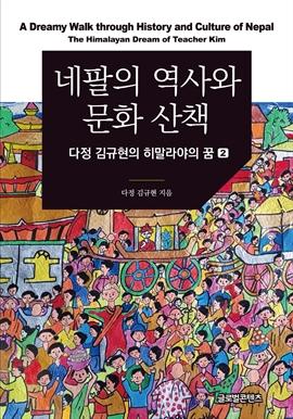 도서 이미지 - 네팔의 역사와 문화 산책: 다정 김규현의 히말라야의 꿈. 2