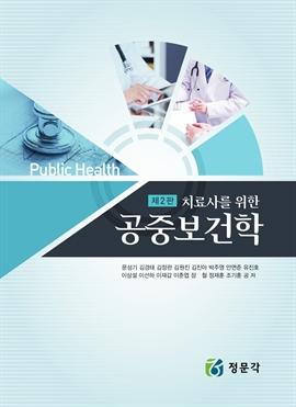 도서 이미지 - 치료사를 위한 공중보건학 2판
