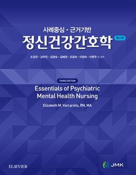 도서 이미지 - 사례중심. 근거기반 정신건강간호학 3판
