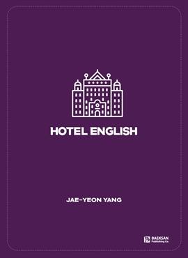 도서 이미지 - Hotel English
