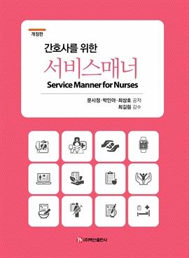 도서 이미지 - 간호사를 위한 서비스매너