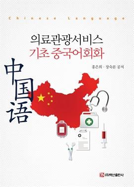 도서 이미지 - 의료관광서비스 기초 중국어회화