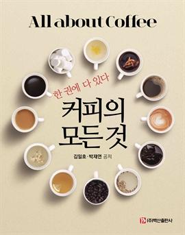 도서 이미지 - 커피의 모든 것(한 권에 다 있다)