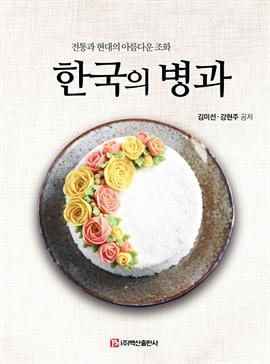 도서 이미지 - 한국의 병과 (전통과 현대의 아름다운 조화)