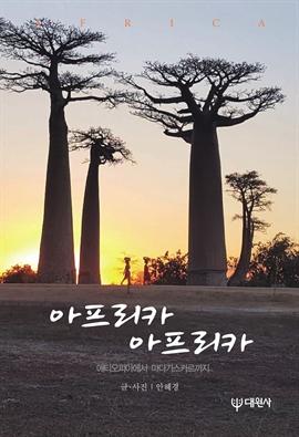 도서 이미지 - 아프리카 아프리카 (에티오피아에서 마다가스카르까지)