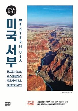 도서 이미지 - 미국 서부 100배 즐기기 (`19~`20 개정판)