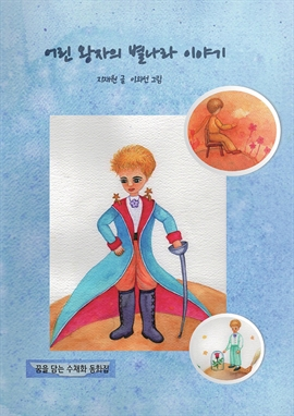 도서 이미지 - 어린 왕자의 별나라 여행기