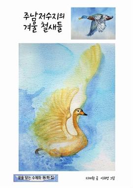 도서 이미지 - 주남저수지의 겨울철새들
