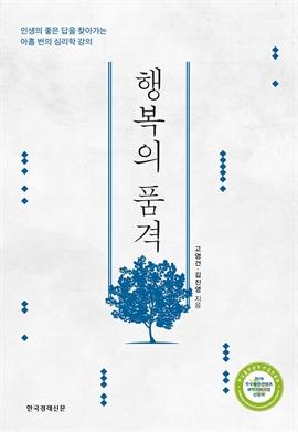 도서 이미지 - 행복의 품격