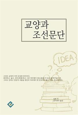 도서 이미지 - 교양과 조선문단
