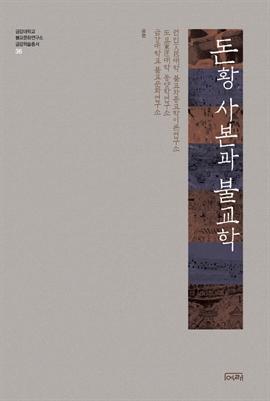 도서 이미지 - 돈황 사본과 불교학
