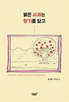 도서 이미지 - 붉은 사과는 향기를 담고