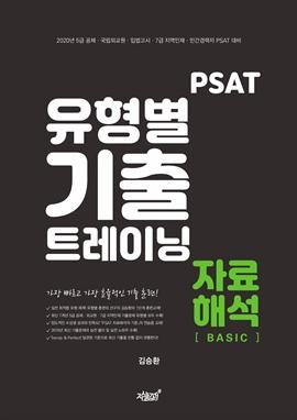 도서 이미지 - PSAT 유형별 기출 트레이닝 자료해석: BASIC