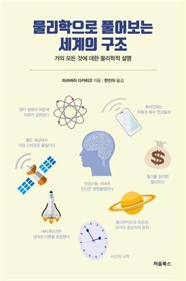 도서 이미지 - 물리학으로 풀어보는 세계의 구조