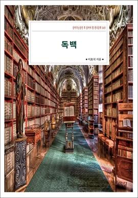 도서 이미지 - 독백