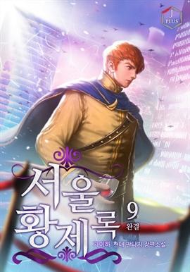 도서 이미지 - 서울황제록
