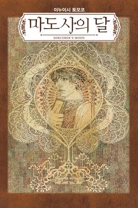도서 이미지 - 마도사의 달