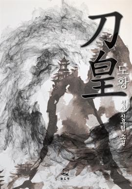 도서 이미지 - 도황