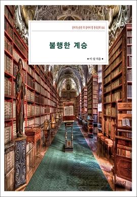 도서 이미지 - 불행한 계승