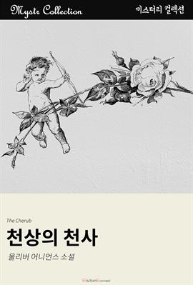 도서 이미지 - 천상의 천사