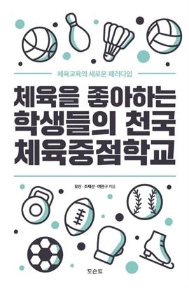도서 이미지 - 체육을 좋아하는 학생들의 천국 체육중점학교