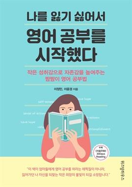 도서 이미지 - 나를 잃기 싫어서 영어 공부를 시작했다 (체험판)