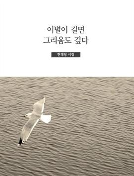 도서 이미지 - 이별이 길면 그리움도 깊다