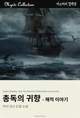 도서 이미지 - 총독의 귀향 - 해적 이야기
