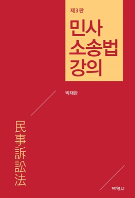 도서 이미지 - 민사소송법 강의 (제3판)