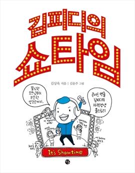 도서 이미지 - 김피디의 쇼타임