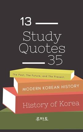 도서 이미지 - 13 Study Quotes 35