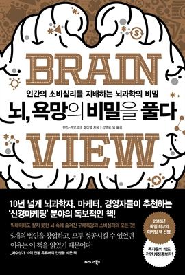 도서 이미지 - 뇌, 욕망의 비밀을 풀다