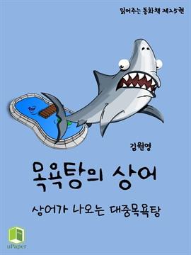 도서 이미지 - 읽어주는 동화책 025. 목욕탕의 상어