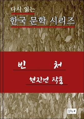 도서 이미지 - 빈처.현진건 .한국 문학 시리즈