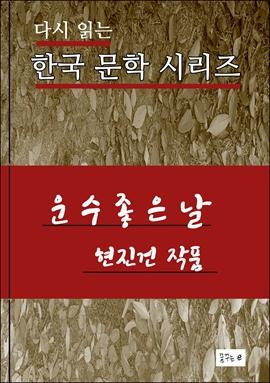 도서 이미지 - 한국 문학 시리즈.운수좋은 날.현진건