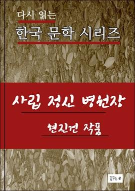 도서 이미지 - 사립정신병원장.현진건.한국 문학시리즈