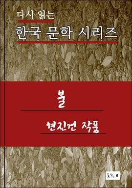 도서 이미지 - 불.현진건 .한국문학시리즈