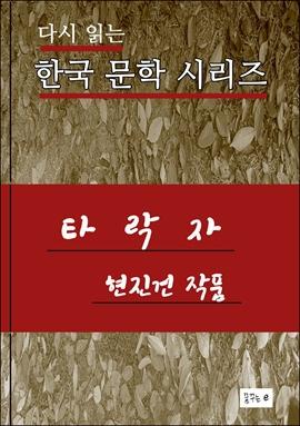 도서 이미지 - 타락자.현진건.한국문학시리즈