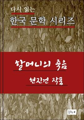 도서 이미지 - 할머니의 죽음 .현진건.한국문학시리즈