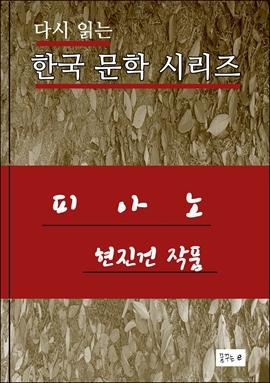 도서 이미지 - 피아노.현진건.한국문학시리즈
