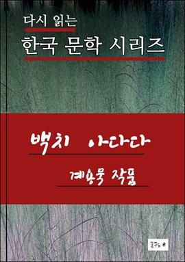 도서 이미지 - 백치아다다.계용묵.한국문학시리즈