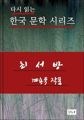 도서 이미지 - 최서방.계용묵.한국문학시리즈