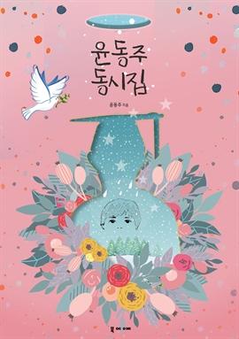 도서 이미지 - 윤동주 동시집