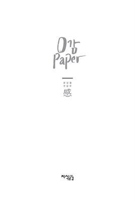 도서 이미지 - 0감 Paper 1