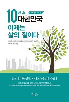 도서 이미지 - 10년 후 대한민국 이제는 삶의 질이다