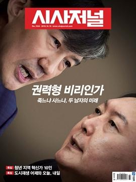 도서 이미지 - 시사저널 2019년 10월호 1564호
