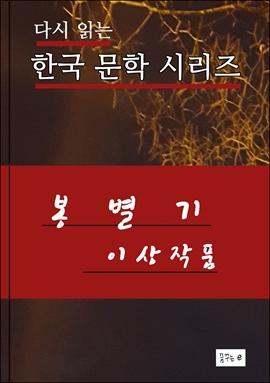 도서 이미지 - 한국문학시리즈.봉별기.이상