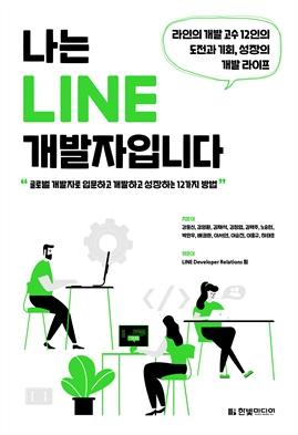 도서 이미지 - 나는 LINE 개발자입니다