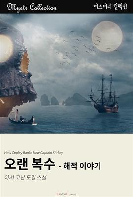 도서 이미지 - 오랜 복수 - 해적 이야기